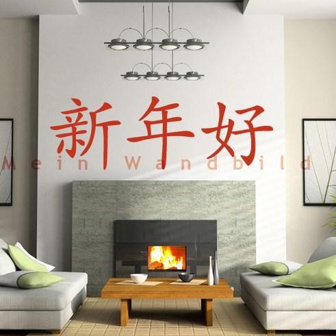 Chinesisches Zeichen: Gutes neues Jahr - Wandtattoos ...