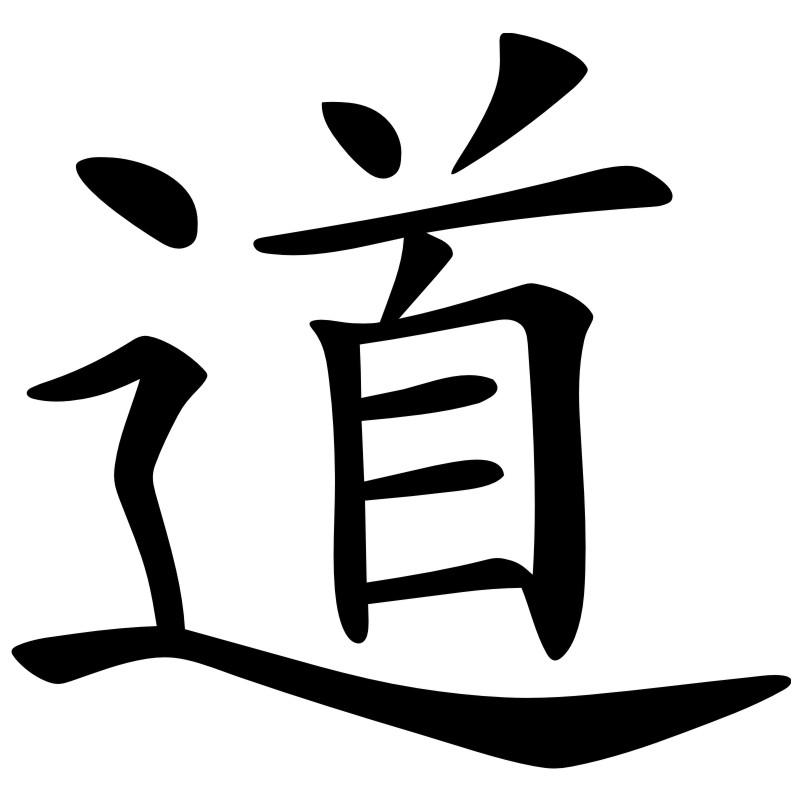 chinesisches zeichen weg wandtattoos. Black Bedroom Furniture Sets. Home Design Ideas